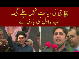 #Imran #BilawalBhutto fight